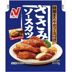 送料無料 冷凍食品 業務用 ニチレイフーズ ささみソースカツ 210g×12袋 ケース 業務用