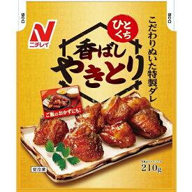 送料無料 冷凍食品 ニチレイフーズ ひとくち香ばしやきとり 210g×12袋 ケース 業務用