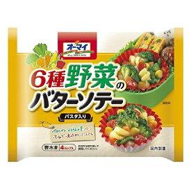冷凍食品 お弁当 業務用 オーマイ 6種野菜のバターソテー 116g×15袋 ケース