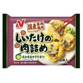 送料無料 冷凍食品 ニチレイフーズ しいたけ肉詰め 4個×12袋 ケース 業務用