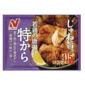 冷凍食品 業務用 ニチレイ 特から 415g×8袋 ケース