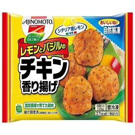 冷凍食品 お弁当 業務用 冷凍食品 味の素レモンとバジルのチキン香り揚げ 6個×12袋 ケース