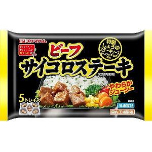 冷凍食品 プリマハム ビーフサイコロステーキ(5トレイ入) 105g×16袋 ケース