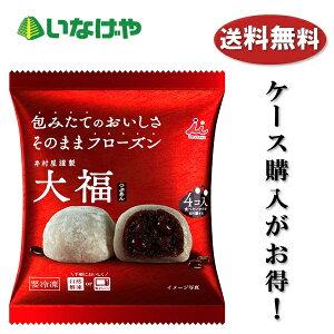 送料無料 冷凍食品 井村屋4コ入大福(つぶあん)(51g×4個)×12袋 ケース 業務用