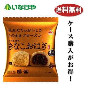 送料無料 冷凍食品 井村屋4コ入きなこおはぎ(つぶあん)(51g×4個)×12袋 ケース 業務用