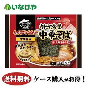 送料無料 冷凍食品 麺 ラーメン キンレイお水がいらないカドヤ食堂中華そば476g×12袋 ケース 業務用