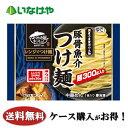 送料無料 冷凍食品 麺 ラーメン キンレイ豚骨魚介つけ麺340g×10袋 ケース 業務用