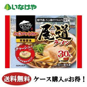送料無料 冷凍食品 麺 ラーメン キンレイお水がいらない尾道ラーメン518g×12袋 ケース 業務用