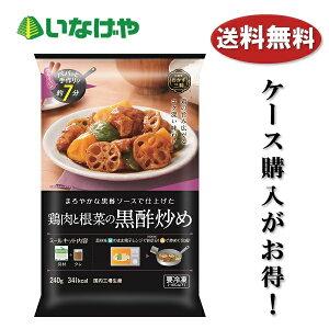 送料無料 冷凍食品 おかず お弁当 トロナジャパンミールキット鶏肉と根菜の黒酢炒め240g×10袋 ケース 業務用
