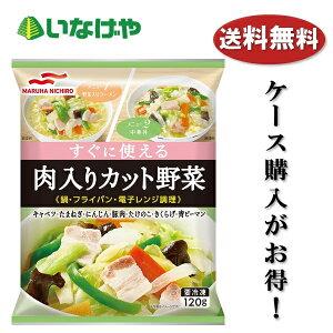 送料無料 冷凍食品 おかず お弁当 マルハニチロすぐに使える肉入りカット野菜120g×20袋 ケース 業務用