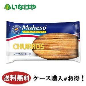 送料無料 冷凍食品 三友フーズスペイン産チュロスシナモンシュガー付227g×20袋 ケース 業務用