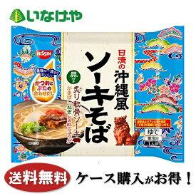 送料無料 冷凍食品 麺 そば 日清食品冷凍沖縄風ソーキそば237g×14袋 ケース 業務用