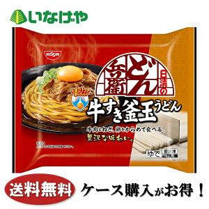 送料無料 冷凍食品 麺 うどん 日清食品冷凍どん兵衛牛すき釜玉うどん268g×14袋 ケース 業務用