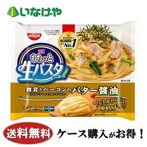送料無料 冷凍食品 パスタ 麺 日清食品冷凍 もちっと生パスタ 舞茸とベーコンのバター醤油 276g×14袋 ケース 業務用