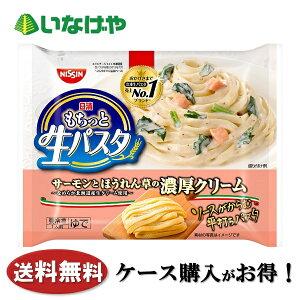 送料無料 冷凍食品 パスタ 麺 日清食品冷凍 もちっと生パスタ サーモンとほうれん草の濃厚クリーム 291g×14袋 ケース 業務用