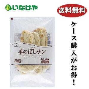 送料無料 冷凍食品 デルソーレ ナン70g 5枚×10袋 ケース 業務用
