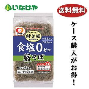 送料無料 冷凍食品 麺 そば シマダヤ「健美麺」食塩ゼロ藪そば 3食入×10袋 ケース 業務用