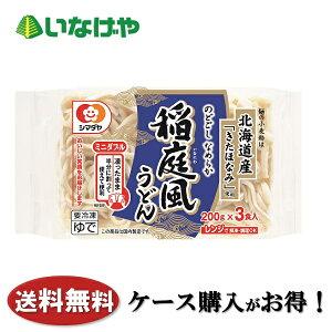 送料無料 冷凍食品 麺 うどん シマダヤ 国産小麦粉 稲庭風うどん 3食入×9袋 ケース