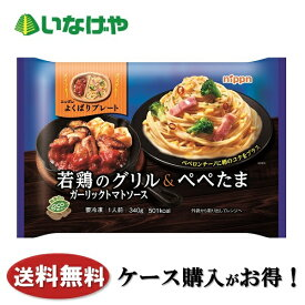送料無料 冷凍食品 パスタ 麺 ニップン よくばりプレート 若鶏のグリルガーリックトマトソース&ぺぺたま 340g×12袋 ケース 業務用