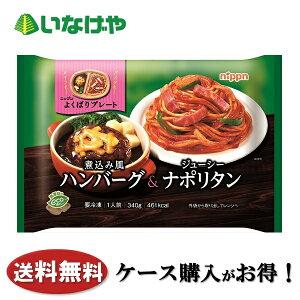 送料無料 冷凍食品 パスタ 麺 ニップン よくばりプレート 煮込み風ハンバーグ&ジューシーナポリタン 340g×12袋 ケース 業務用