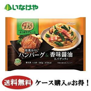 送料無料 冷凍食品 パスタ 麺 ニップン よくばりプレート 和風おろしハンバーグ&香味醤油スパゲッティ 340g×12袋 ケース 業務用