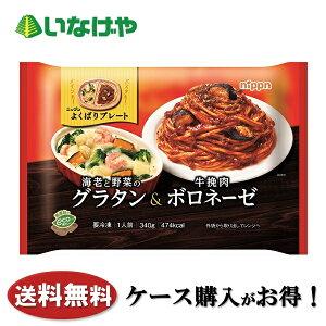 送料無料 冷凍食品 パスタ 麺 ニップン よくばりプレート 海老と野菜のグラタン&牛挽肉ボロネーゼ 340g×12袋 ケース 業務用