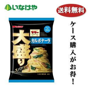 送料無料 冷凍食品 パスタ 麺 日清フーズ マ・マー大盛りスパゲティ カルボナーラ 360g×14袋 ケース 業務用