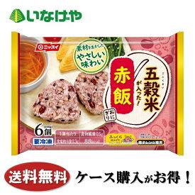 送料無料 冷凍食品 おにぎり 米飯 日本水産 ニッスイ 五穀米が入った!赤飯おにぎり 6個入×12袋 ケース 業務用