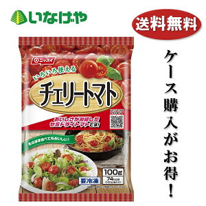 送料無料 冷凍食品 日本水産 ニッスイ チェリートマト 100g×20袋 ケース 業務用