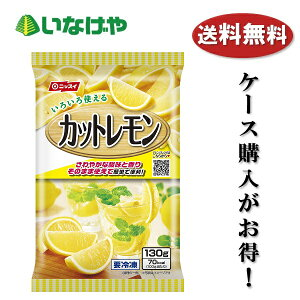 送料無料 冷凍食品 日本水産 ニッスイ カットレモン 130g×20袋 ケース 業務用