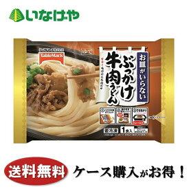 送料無料 冷凍食品 麺 うどん テーブルマーク お皿がいらない ぶっかけ牛肉うどん 263g×12袋 ケース
