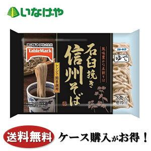 送料無料 冷凍食品 麺 そば テーブルマーク 石臼挽き信州そば 3食(480g)×12袋 ケース 業務用