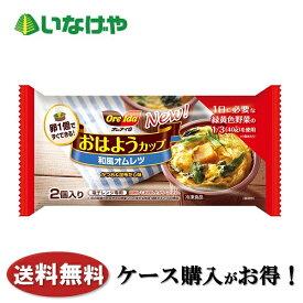 送料無料 冷凍食品 オムレツ おかず ハインツ日本 おはようカップ 和風オムレツ2個入り×12袋 ケース 業務用