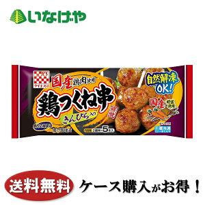 送料無料 冷凍食品 おかず お弁当 ケイエス きんぴら入り国産鶏 鶏つくね串(照焼)5本×12袋 ケース 業務用