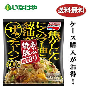 送料無料 冷凍食品 チャーハン 味の素冷凍食品 ザ★チャーハン 600g×12袋 ケース 業務用