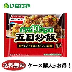 送料無料 冷凍食品 チャーハン 味の素冷凍食品 五目炒飯 400g×15袋 ケース 業務用