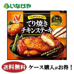 送料無料 冷凍食品 おかず お弁当 ニチレイフーズ 照り焼チキンステーキ 240g×12袋 ケース 業務用