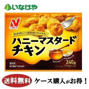 送料無料 冷凍食品 業務用 ニチレイフーズ ハニーマスタードチキン 240g×12袋 ケース
