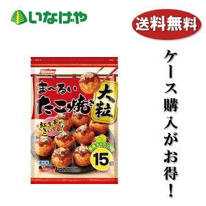送料無料 冷凍食品 日本水産 ニッスイ ま〜るいたこ焼き大粒 15個入×12袋 ケース 業務用