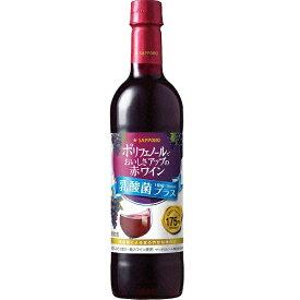 送料無料 サッポロ ポリフェノールでおいしさアップの赤ワイン<乳酸菌プラス>720ml×12本 ケース