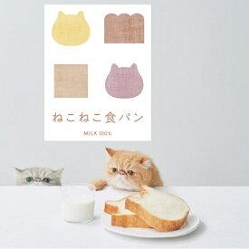 母の日 オールハーツカンパニー 子ねこハウス付き!ねこねこ食パン(プレーン&プレーン)ギフト プレゼント 送料無料 パン