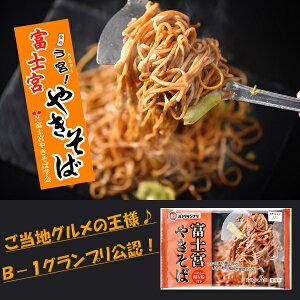 送料無料 冷凍食品 パスタ 麺 昭和ミート 富士宮やきそば12食セット 焼きそば ご当地グルメ ケース 業務用