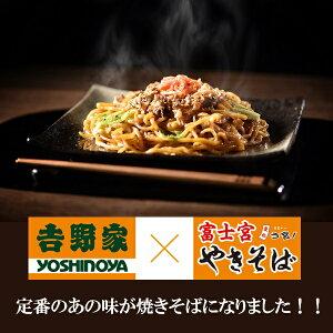 送料無料 冷凍食品 パスタ 麺 昭和ミート 吉野屋×富士宮 牛肉やきそば10食セット 焼きそば 手軽 ご当地グルメ