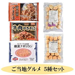 送料無料 冷凍食品 パスタ 麺 昭和ミート ご当地グルメセット 富士宮やきそば 吉野家 ナポリタン たこ焼き 詰め合わせ 手軽