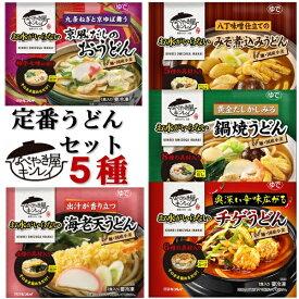 送料無料 冷凍食品 キンレイ お水がいらないシリーズ 定番うどんセット 5種×1袋(計5袋入)
