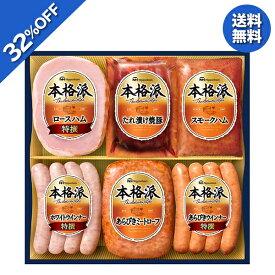 お中元 御中元 ハム ギフト セール 送料無料 日本ハム 本格派ギフト 型番:NH-456 人気商品 割引き