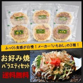お歳暮 御歳暮 惣菜 ギフト お取り寄せ 送料無料 SD食品 お好み焼きバラエティーセット 3種6枚 ギフト可 のし対応可