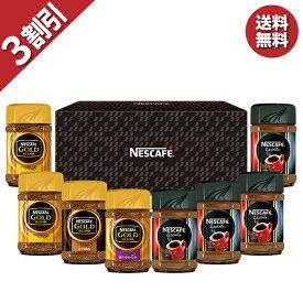 お歳暮 御歳暮 コーヒー ギフト 詰め合わせ 送料無料 ネスレ日本 ネスカフェレギュラーソリュブルコーヒーギフトセット 型番:N50-E