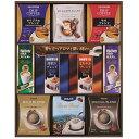 お歳暮 御歳暮 コーヒー ギフト 詰め合わせ 送料無料 ティータイムバラエティギフト 型番:BDA-45TH