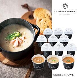 【P10倍11日1:59まで】お歳暮 御歳暮 スープ ギフト 詰め合わせ 送料無料 OCEAN&TERRE 北海道海鮮CUPスープセットC 型番:A981